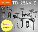 Roland 《ローランド》 TD-25KV-S オリジナル・セットアップ [DAP-3X(イス・シングルペダル・スティック)&ハイハット・スタンド(H-…