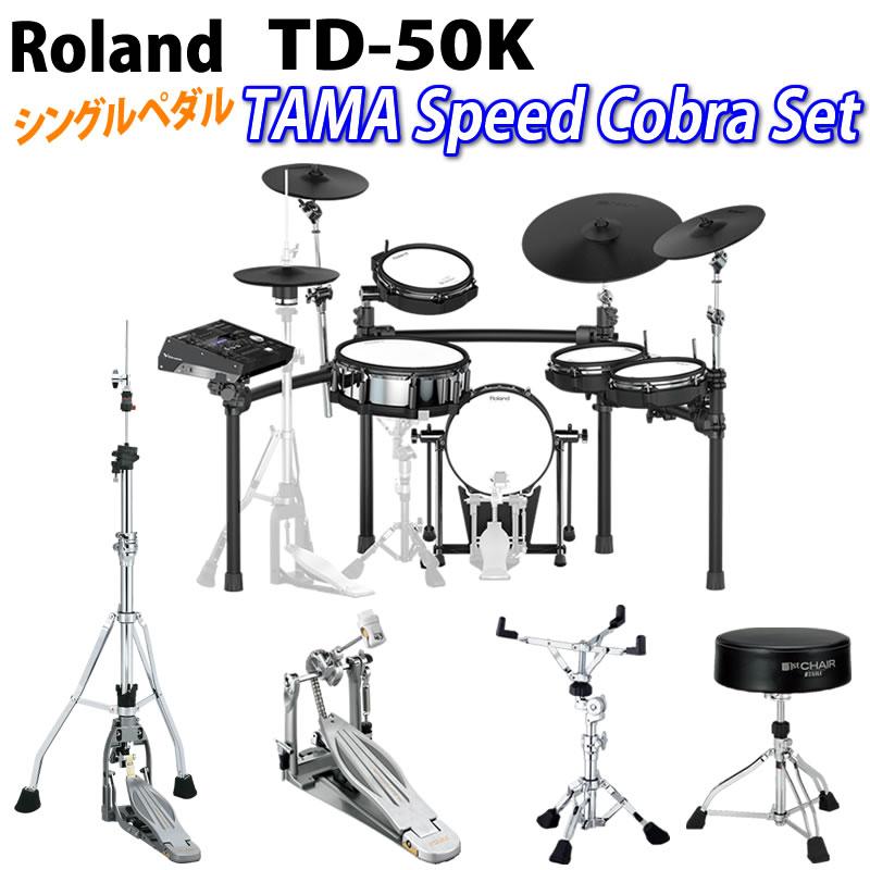 ドラム, 電子ドラム Roland TD-50K TAMA Speed Cobra Set Single Pedaldp5