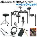 ALESIS 《アレシス》 Nitro Mesh Kit Basic Set[8ピース・オールメッシュ電子ドラムキット]【d_p5】