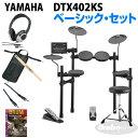 YAMAHA DTX402KS Basic Set [DTX402 Series / IKEBEオリジナルセットアップ]【d_p5】【GITADORA無料体験キャンペーン対象品】・・・