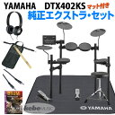 YAMAHA DTX402KS Pure Extra Set 【お取り寄せ商品】【d_p5】