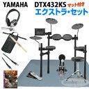 YAMAHA DTX432KS Extra Set 【お取り寄せ商品】【d_p5】