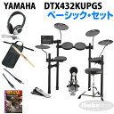 YAMAHA DTX432KUPGS [3-Cymbals] Basic Set 【お取り寄せ商品】【d_p5】※7月末入荷予定