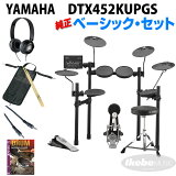 YAMAHA DTX452KUPGS [3-Cymbals] Pure Basic Set [DTX402 Series / IKEBEオリジナルセットアップ]【d_p5】※6月末頃入荷予定