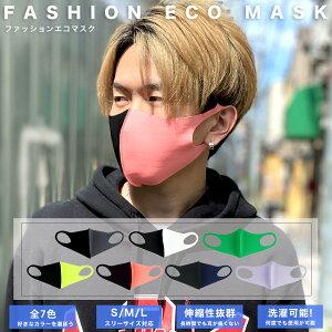 【即日発送】マスク 在庫あり 洗える 洗えるマスク バイカラー 黒マスク 白 ウレタンマスク ウェットスーツ メンズ レディース おしゃれ 大きめ ふつう 小さめ 大人 子供 ファッション ブランド カラー 7JEWELRY
