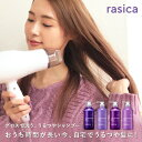 【rasica公式】 ラシカ シースルーグロス シャンプー トリートメント ボトル (400ml)(400g)[ 色落ち防止 カラーケアシャンプー パラベンフリー ノンシリコーン 羊毛ケラチン 紫 ムラサキ 紫色ボトル 透明感シャンプー ]※セット商品ではございません。
