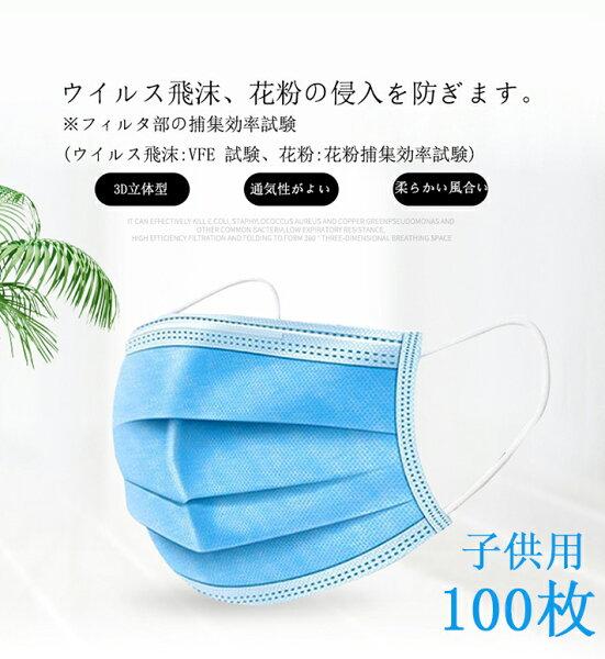 マスク使い捨て100枚不織布マスク3層構造ウィルス対策飛沫感染風邪インフルエンザ予防防護花粉対策花粉症防塵子供用フェイスマスクm
