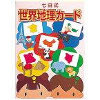 ☆七田式(しちだ)フラッシュカード教材☆ 世界120か国について詳しくなる! 世界地理カード☆★