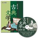 ☆七田式(しちだ)CD教材☆ 暗唱文集「古典文学編」☆ ★