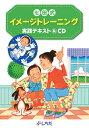 七田(しちだ)式イメージトレーニング実践テキスト&CD☆ ★