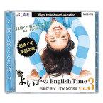 ☆七田式(しちだ)☆ よい子のEnglish Time Vol.3 ☆発音・リズム・イントネーションが身につくソング集☆☆★