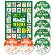☆七田式 イラストとリズムで覚える生活基本文〜言えちゃいマスター英単語1000