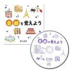 ☆七田式(しちだ)CD教材☆ 首都を覚えよう☆★