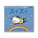 ☆七田式(しちだ)CD教材☆ こころを育てるHappy Happy Rainbowシリーズ スイスイ☆ ★