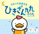 ☆七田式(しちだ)CD教材☆ ひきざん九九のうた☆★