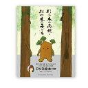 すべての親に読んでいただきたい!すべての親に読んでいただきたい☆杉の木の両親と松の木の子...