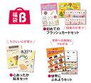 【期間限定】七田式教材 福袋B