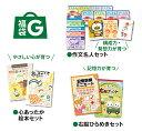 【期間限定】七田式教材 福袋G