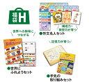 【期間限定】七田式教材 福袋H
