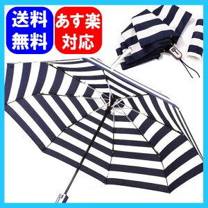 折りたたみ傘 自動開閉 折り畳み傘 メンズ レディース ワンタッチ傘 おすすめ コンパクト 丈夫 ワンタッチ ボーダー柄 晴雨兼用 ギフト プレゼント