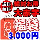 福袋 メンズ レディース 3000円 2019年 福袋 雑貨...