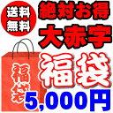 福袋 メンズ レディース 5000円 2019年...