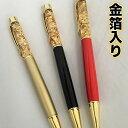 金色 ボールペン ひらめっきー 金箔 ゴールド 筆記用具 開