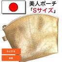 【送料無料】【美人ポーチ】ポーチ 小物入れ かわいい 本革 可愛い 金色 ゴールド 【Sサイズ】