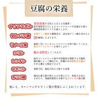 豆腐の栄養