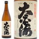 【日本酒】茨城県石岡市 府中誉 太平海(たいへいかい)特別純米 濾過前取り 火入れ 720ml