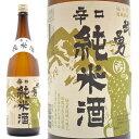 【日本酒】茨城県結城市 武勇(ぶゆう)辛口純米酒 720ml