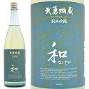 【日本酒】茨城県結城市 武勇 純米吟醸 和(なごやか)180...