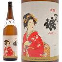 【日本酒】茨城県 山中酒造 一人娘(ひとりむすめ)本醸造 1800ml