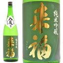 【日本酒】茨城県筑西市 来福酒造 来福(らいふく)純米吟醸生...
