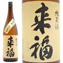 日本酒 茨城県筑西市 来福酒造 来福(らいふく)純米酒 ベコニアの花酵母仕込み 八反錦 1800ml
