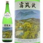 【日本酒】茨城県つくば市 浦里酒造店 霧筑波(きりつくば)特別純米酒 1800ml