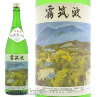 【日本酒】茨城県浦里酒造店霧筑波(きりつくば)純米大吟醸1800ml