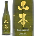 【日本酒】秋田県山本郡 山本合名 山本(やまもと)純米吟醸 ピュアブラック 潤黒 720ml