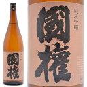 【日本酒】福島県南会津郡 国権酒造 国権(こっけん)純米吟醸 銅ラベル 1800ml
