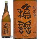 【日本酒】長野県長野市 西飯田酒造 積善(せきぜん)純米酒 ひまわりの花酵母仕込 1800ml