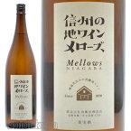 【国産ワイン】長野県 長野市 西飯田酒造店 信州の地ワイン メローズ 1800ml【数量限定】
