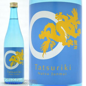 [Sake] Hyogo prefecture Himeji city Honda store Tatsuriki Dragon Natsujunmai 720ml Limited quantity
