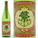 日本酒 福岡県八女市 高橋商店 繁桝(しげます)特別純米生酒...