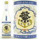 日本酒 繁桝 純米大吟醸 夏に夢る雪 うすにごり 720ml ≪数量限定≫ 福岡県八女市 高橋商店 しげます