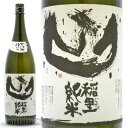 【日本酒】茨城県 磯蔵酒造 稲里(いなさと)純米酒 山 1800ml