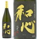 【日本酒】岡山県 難波酒造 和心(わしん)特別純米酒 雄町 1800ml【RCP】【02P01Feb14】