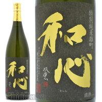 【日本酒】岡山県難波酒造和心(わしん)特別純米酒雄町1800ml