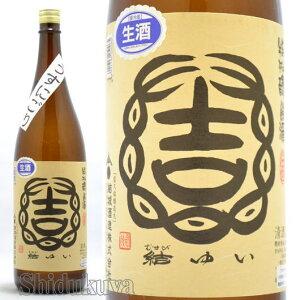 【日本酒】茨城県 結城酒造 結(ゆい)特別醸造酒 うすにごり 1800ml≪クール便・数量限定…