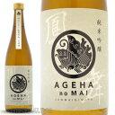 日本酒 鳳の舞 純米吟醸 吟のさと 720ml ≪数量限定≫ 広島県 榎酒造 あげはのまい