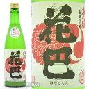 日本酒 花巴 水もと純米酒 直汲みにごり 生酒 720ml ≪数量限定・クール便≫ 奈良県吉野郡 美吉野醸造 はなともえ
